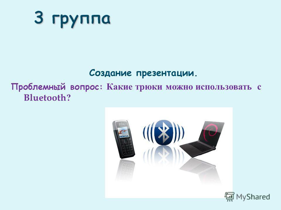 Создание презентации. Проблемный вопрос: Какие трюки можно использовать с Bluetooth?