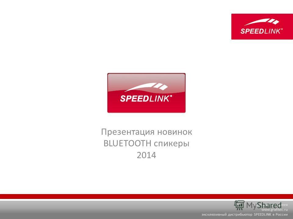 Компания Графитек www.grafitec.ru эксклюзивный дистрибьютор SPEEDLINK в России Презентация новинок BLUETOOTH спикеры 2014