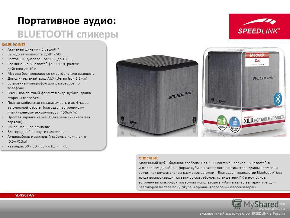 Компания Графитек www.grafitec.ru эксклюзивный дистрибьютор SPEEDLINK в России Портативное аудио: BLUETOOTH спикеры SL-8902-GY