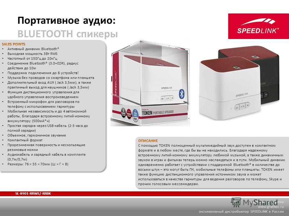 Компания Графитек www.grafitec.ru эксклюзивный дистрибьютор SPEEDLINK в России Портативное аудио: BLUETOOTH спикеры SL-8901-RRWE/-RRBK