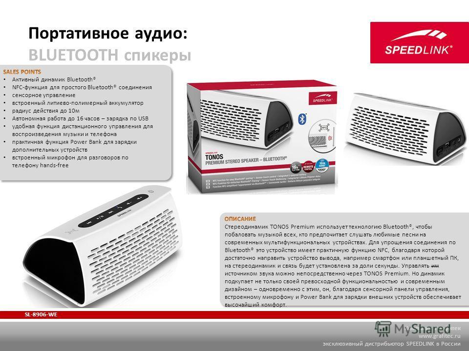 Компания Графитек www.grafitec.ru эксклюзивный дистрибьютор SPEEDLINK в России Портативное аудио: BLUETOOTH спикеры SL-8906-WE