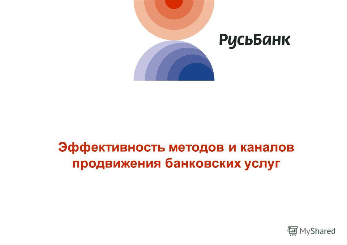 Эффективность методов и каналов продвижения банковских услуг