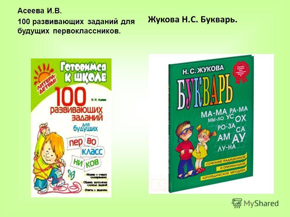 Асеева И.В. 100 развивающих заданий для будущих первоклассников. Жукова Н.С. Букварь.