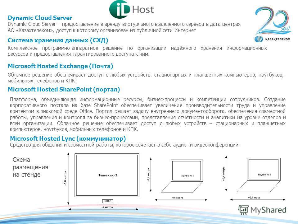 Dynamic Cloud Server Dynamic Cloud Server – предоставление в аренду виртуального выделенного сервера в дата-центрах АО «Казахтелеком», доступ к которому организован из публичной сети Интернет Комплексное программно-аппаратное решение по организации н