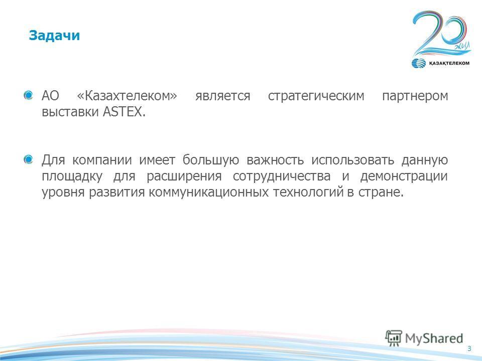 Задачи АО «Казахтелеком» является стратегическим партнером выставки ASTEX. Для компании имеет большую важность использовать данную площадку для расширения сотрудничества и демонстрации уровня развития коммуникационных технологий в стране. 3