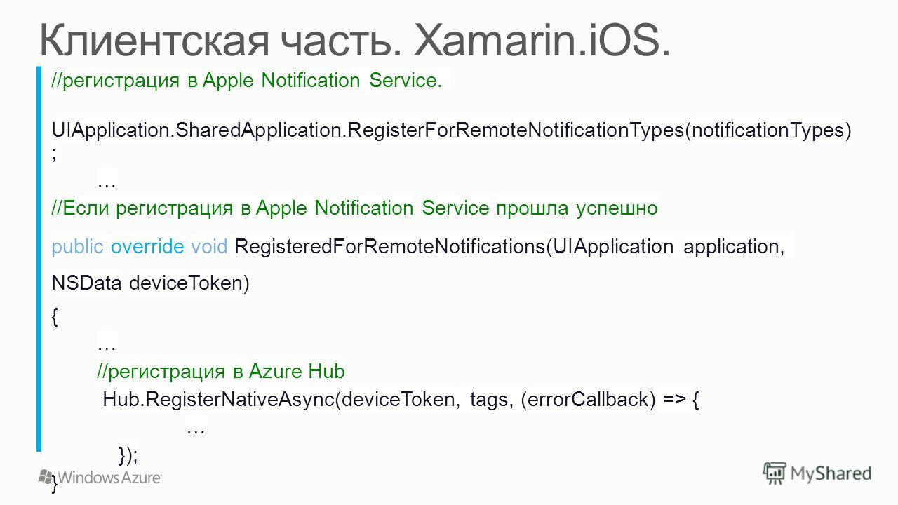 //регистрация в Apple Notification Service. UIApplication.SharedApplication.RegisterForRemoteNotificationTypes(notificationTypes) ; … //Если регистрация в Apple Notification Service прошла успешно public override void RegisteredForRemoteNotifications