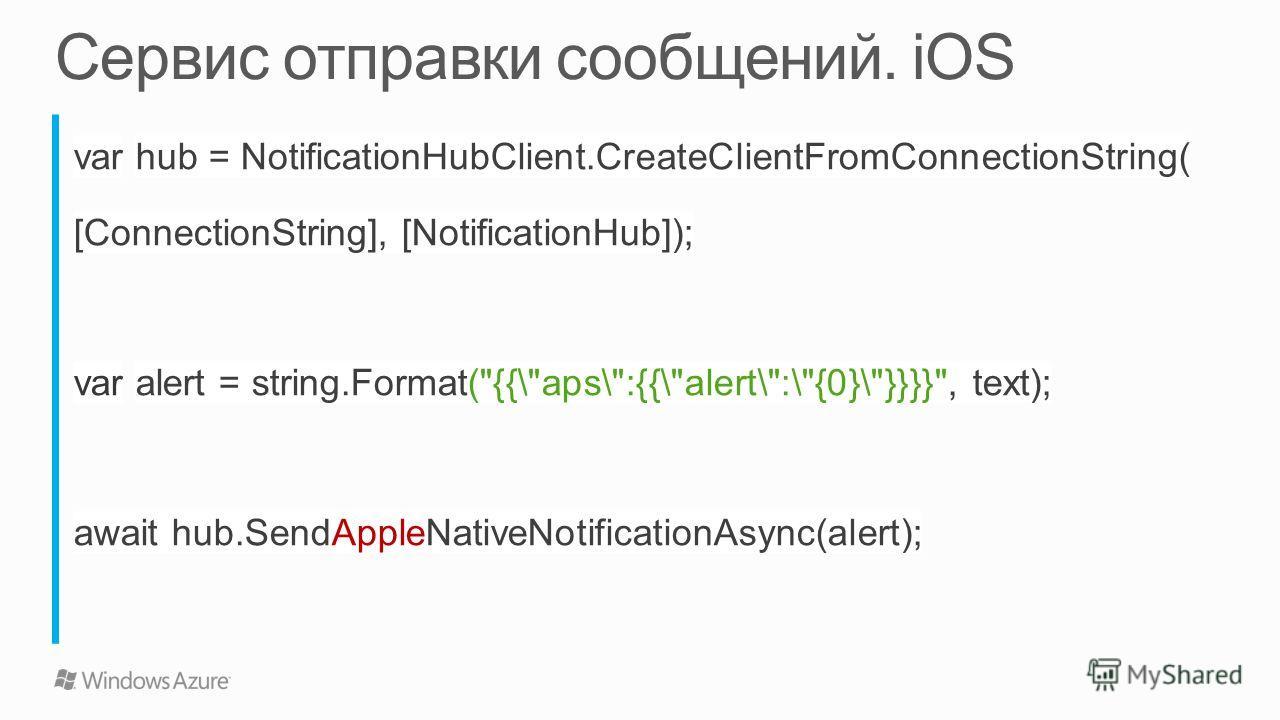 var hub = NotificationHubClient.CreateClientFromConnectionString( [ConnectionString], [NotificationHub]); var alert = string.Format({{\aps\:{{\alert\:\{0}\}}}}, text); await hub.SendAppleNativeNotificationAsync(alert);
