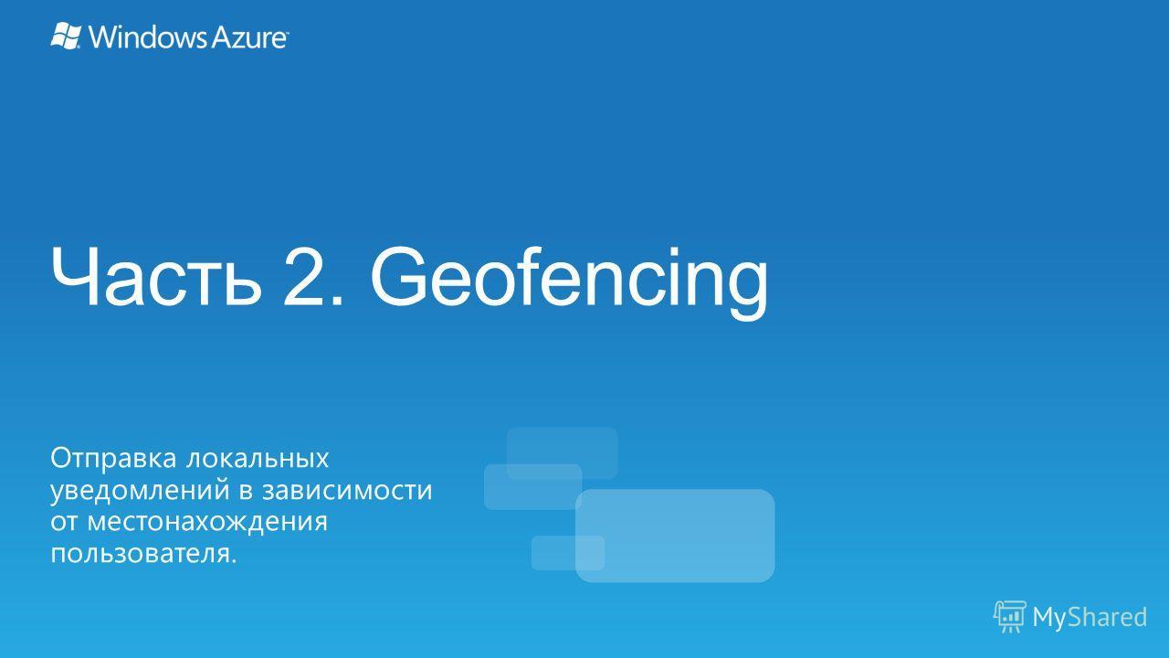 Часть 2. Geofencing Отправка локальных уведомлений в зависимости от местонахождения пользователя.