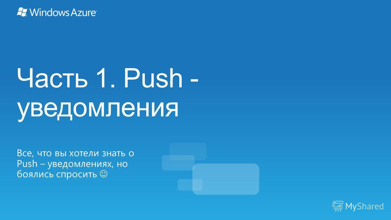 Часть 1. Push - уведомления Все, что вы хотели знать о Push – уведомлениях, но боялись спросить