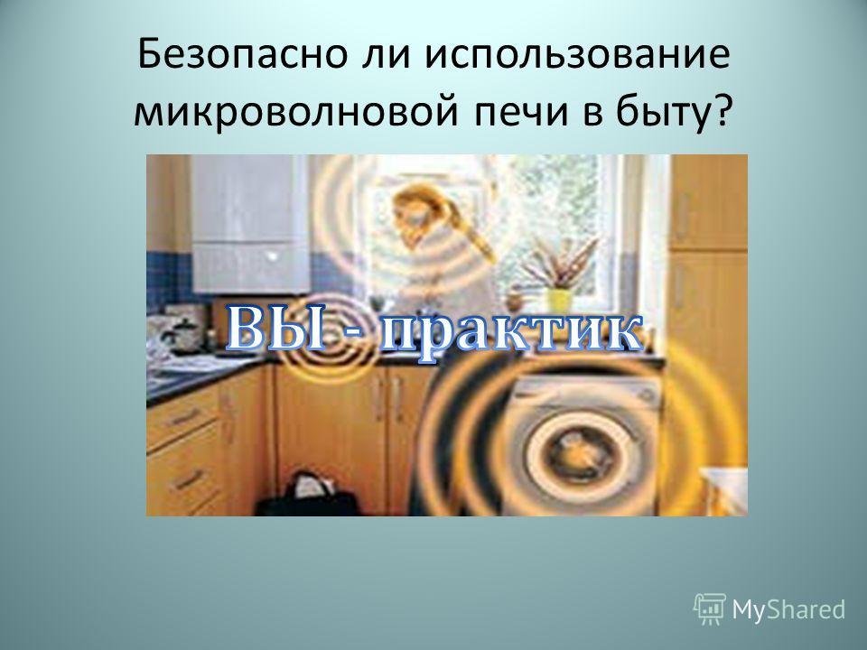 Безопасно ли использование микроволновой печи в быту?