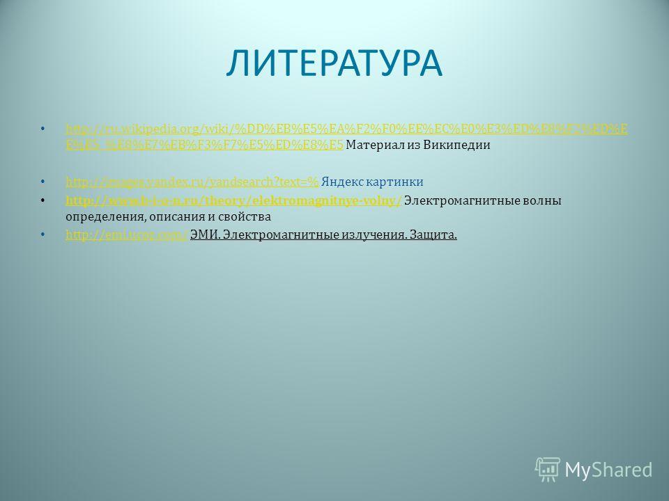 ЛИТЕРАТУРА http://ru.wikipedia.org/wiki/%DD%EB%E5%EA%F2%F0%EE%EC%E0%E3%ED%E8%F2%ED%E E%E5_%E8%E7%EB%F3%F7%E5%ED%E8%E5 Материал из Википедии http://ru.wikipedia.org/wiki/%DD%EB%E5%EA%F2%F0%EE%EC%E0%E3%ED%E8%F2%ED%E E%E5_%E8%E7%EB%F3%F7%E5%ED%E8%E5 htt