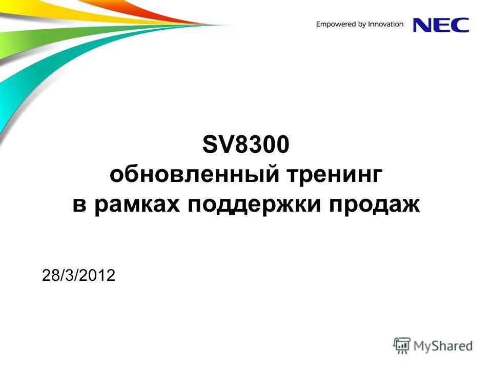 SV8300 обновленный тренинг в рамках поддержки продаж 28/3/2012