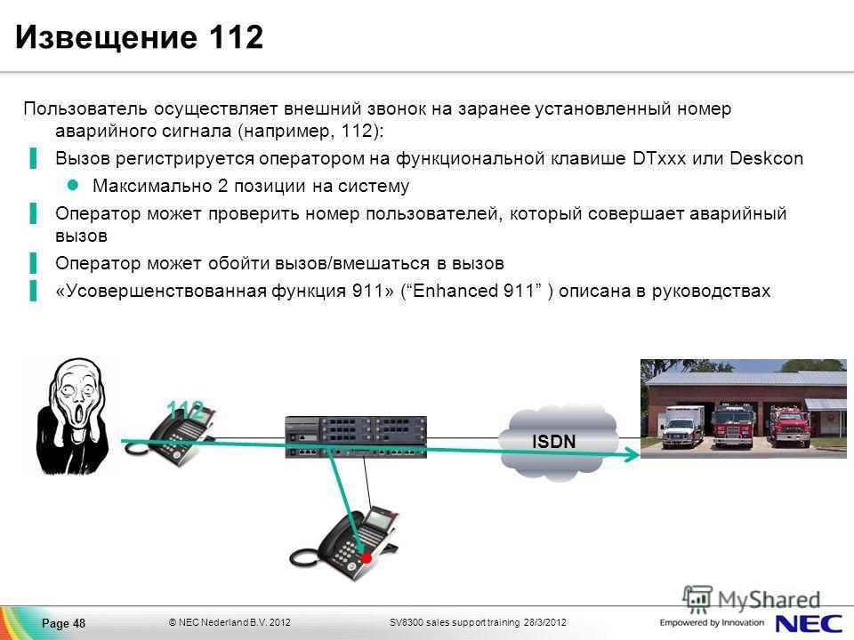 SV8300 sales support training 28/3/2012© NEC Nederland B.V. 2012 Page 48 Извещение 112 Пользователь осуществляет внешний звонок на заранее установленный номер аварийного сигнала (например, 112): Вызов регистрируется оператором на функциональной клави