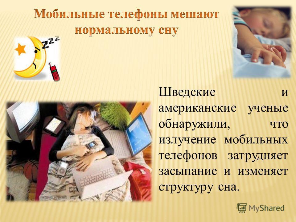 Шведские и американские ученые обнаружили, что излучение мобильных телефонов затрудняет засыпание и изменяет структуру сна.