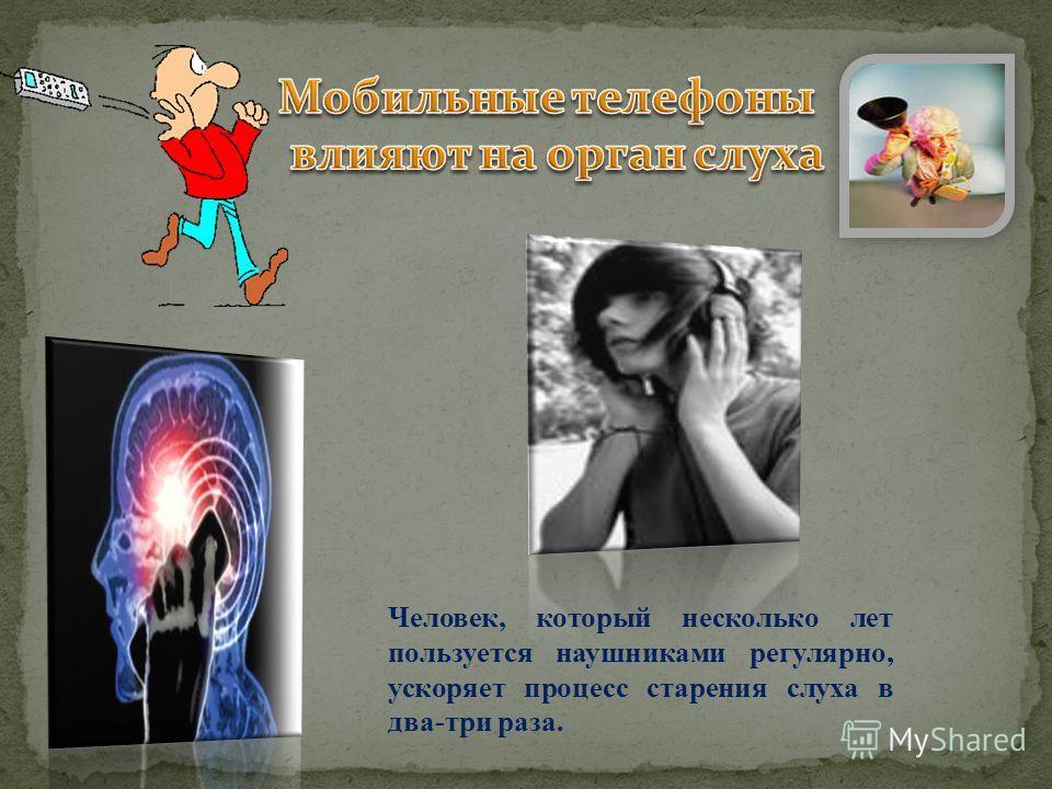 Человек, который несколько лет пользуется наушниками регулярно, ускоряет процесс старения слуха в два-три раза.