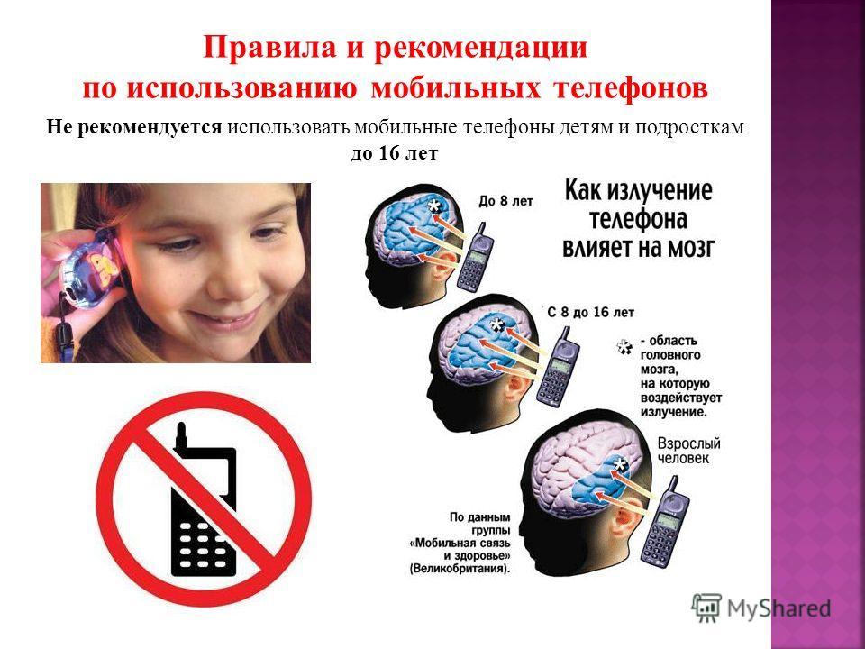 Правила и рекомендации по использованию мобильных телефонов Не рекомендуется использовать мобильные телефоны детям и подросткам до 16 лет