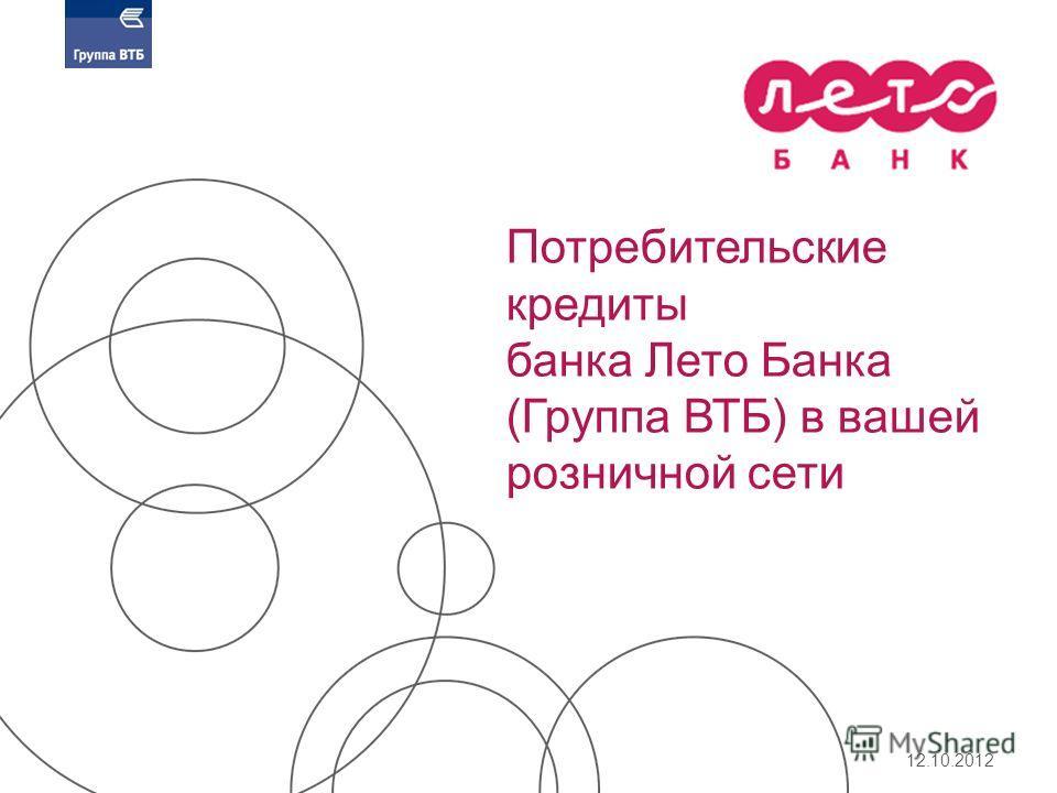 Потребительские кредиты банка Лето Банка (Группа ВТБ) в вашей розничной сети 12.10.2012