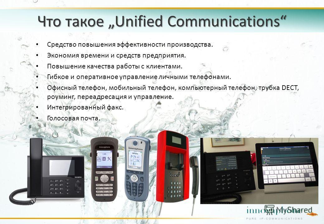 Что такое Unified Communications Средство повышения эффективности производства. Экономия времени и средств предприятия. Повышение качества работы с клиентами. Гибкое и оперативное управление личными телефонами. Офисный телефон, мобильный телефон, ком