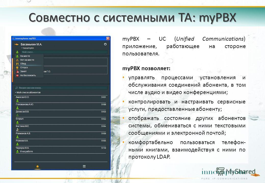 Совместно с системными ТА: myPBX myPBX – UC (Unified Communications) приложение, работающее на стороне пользователя. myPBX позволяет: управлять процессами установления и обслуживания соединений абонента, в том числе аудио и видео конференциями; контр