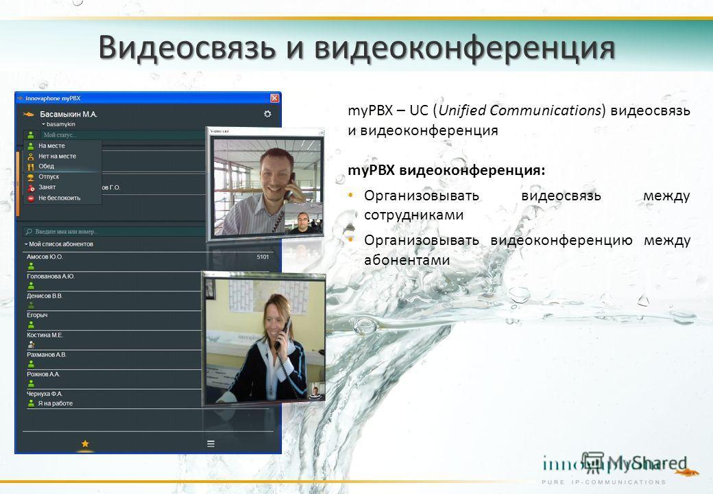 Видеосвязь и видеоконференция myPBX – UC (Unified Communications) видеосвязь и видеоконференция myPBX видеоконференция: Организовывать видеосвязь между сотрудниками Организовывать видеоконференцию между абонентами