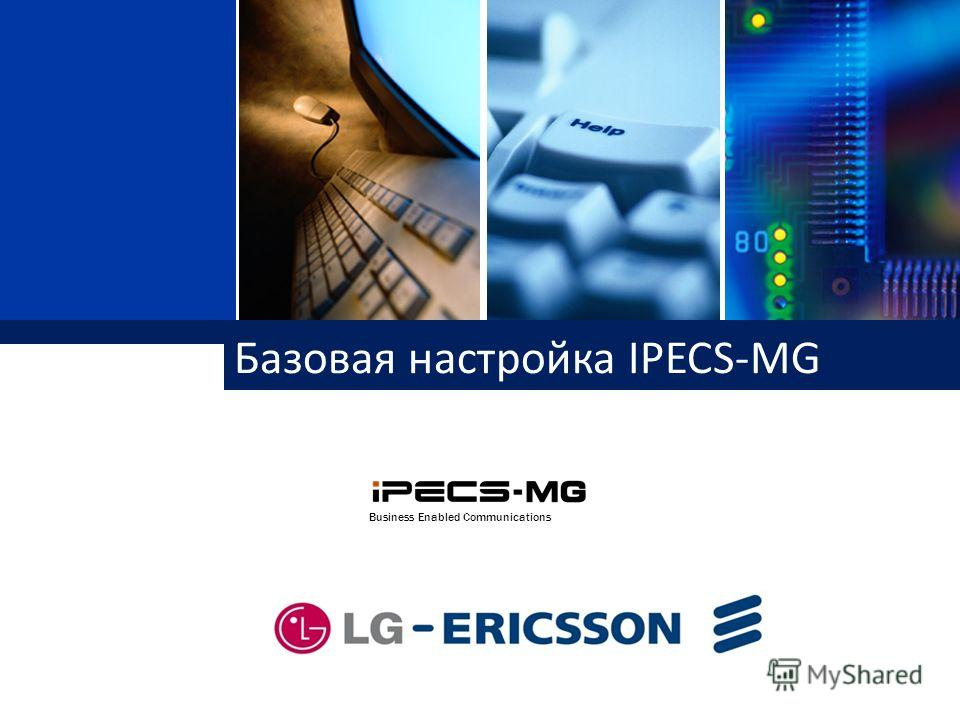 Business Enabled Communications Базовая настройка IPECS-MG