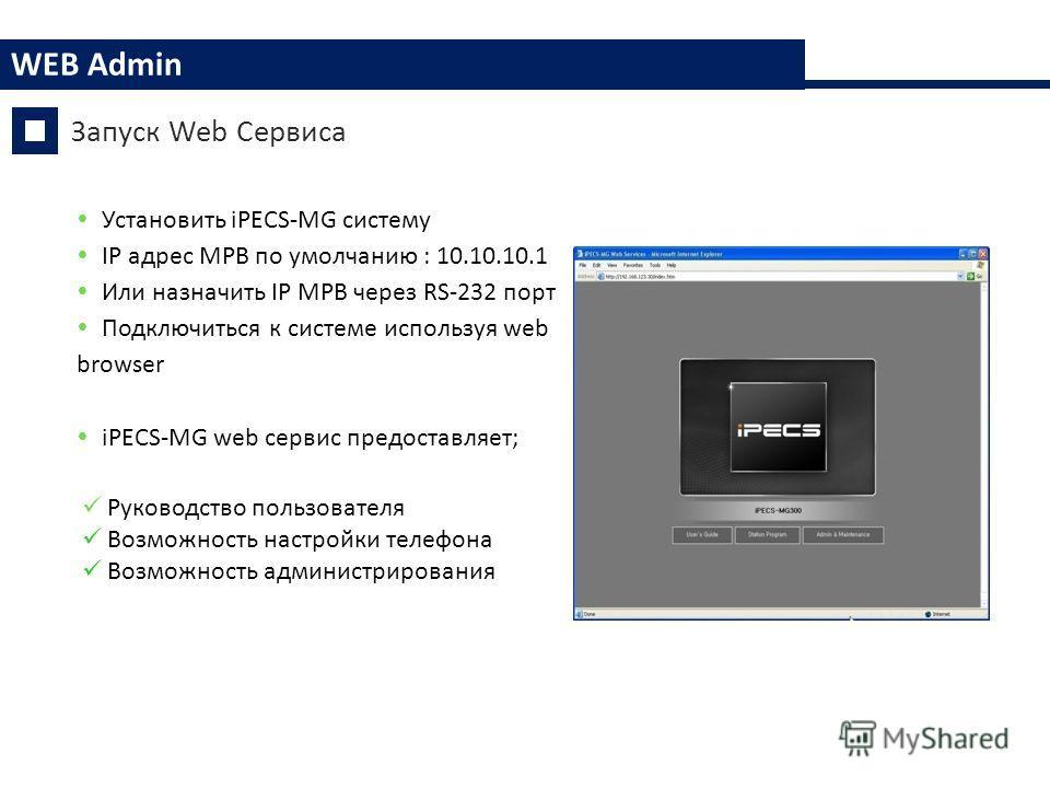 Установить iPECS-MG систему IP адрес MPB по умолчанию : 10.10.10.1 Или назначить IP MPB через RS-232 порт Подключиться к системе используя web browser iPECS-MG web сервис предоставляет; Руководство пользователя Возможность настройки телефона Возможно