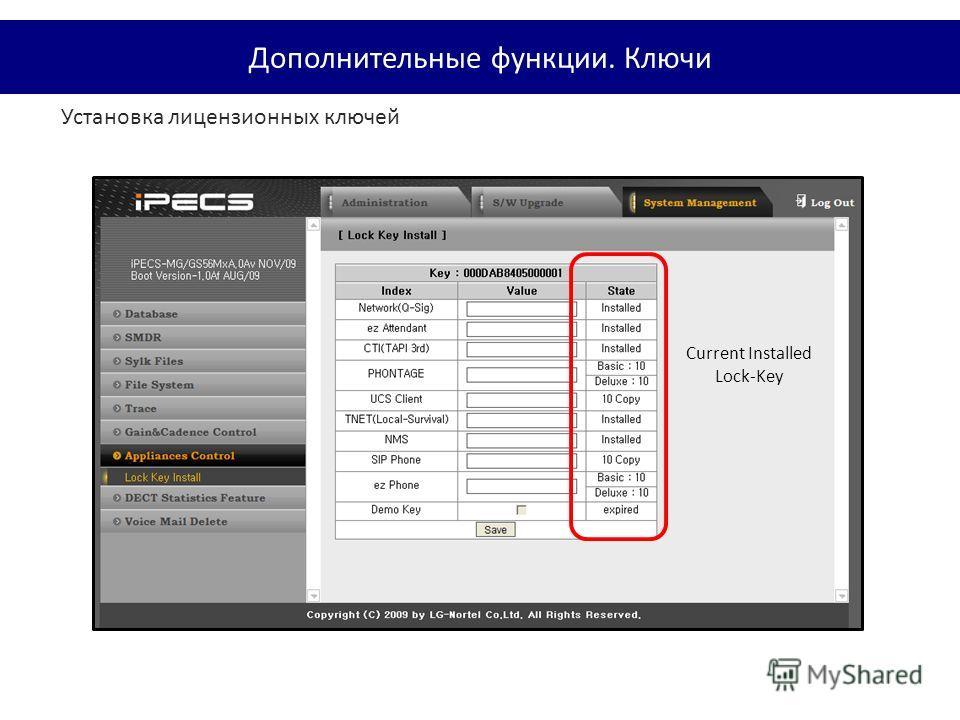 Установка лицензионных ключей Current Installed Lock-Key Дополнительные функции. Ключи