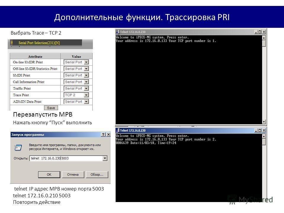 Нажать кнопку Пуск выполнить telnet IP адрес MPB номер порта 5003 telnet 172.16.0.210 5003 Повторить действие Выбрать Trace – TCP 2 Перезапустить MPB Дополнительные функции. Трассировка PRI