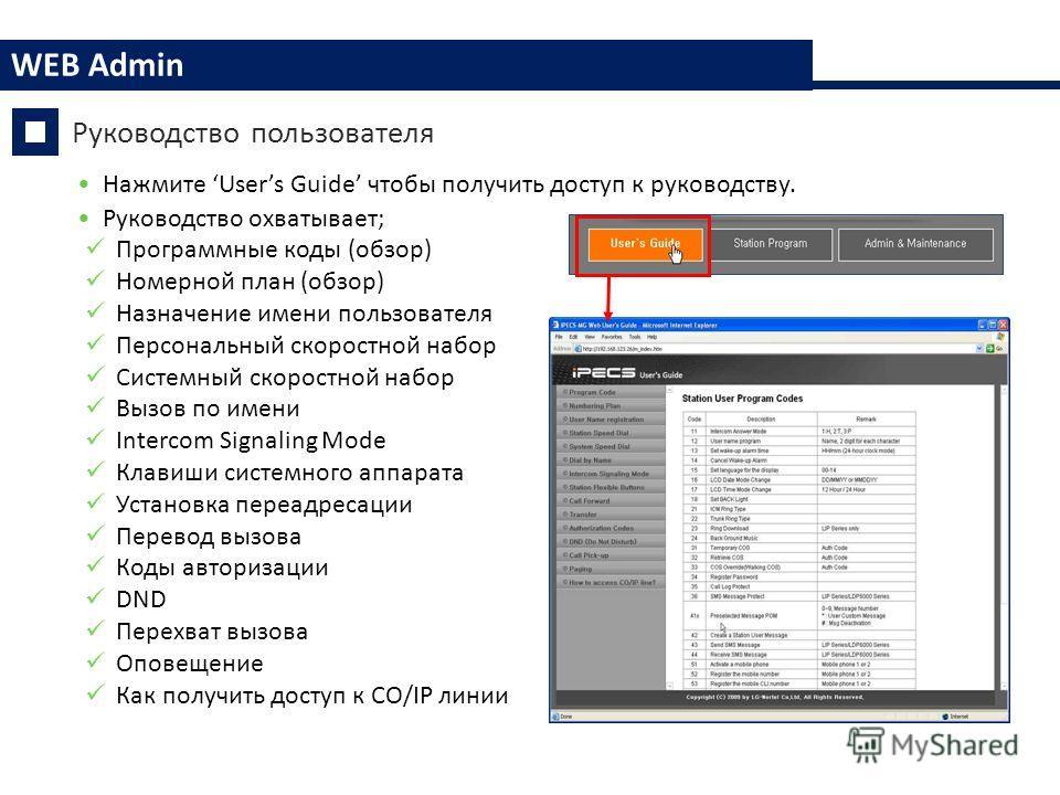 Нажмите Users Guide чтобы получить доступ к руководству. Программные коды (обзор) Номерной план (обзор) Назначение имени пользователя Персональный скоростной набор Системный скоростной набор Вызов по имени Intercom Signaling Mode Клавиши системного а