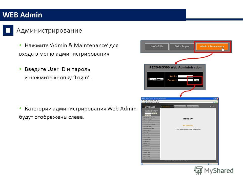 Нажмите Admin & Maintenance для входа в меню администрирования Категории администрирования Web Admin будут отображены слева. Введите User ID и пароль и нажмите кнопку Login. Администрирование WEB Admin