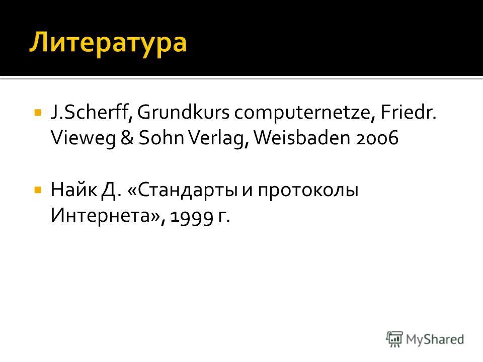 J.Scherff, Grundkurs computernetze, Friedr. Vieweg & Sohn Verlag, Weisbaden 2006 Найк Д. «Стандарты и протоколы Интернета», 1999 г.