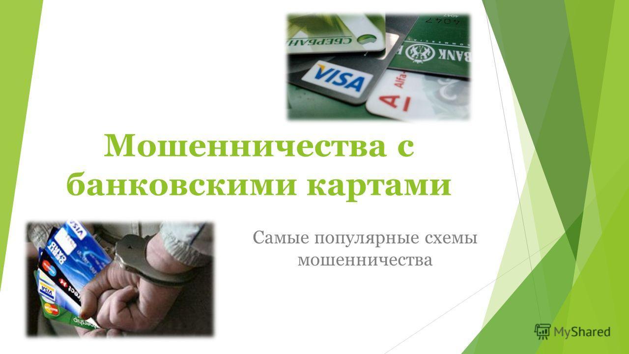 Кредитные брокеры схемы мошенничества