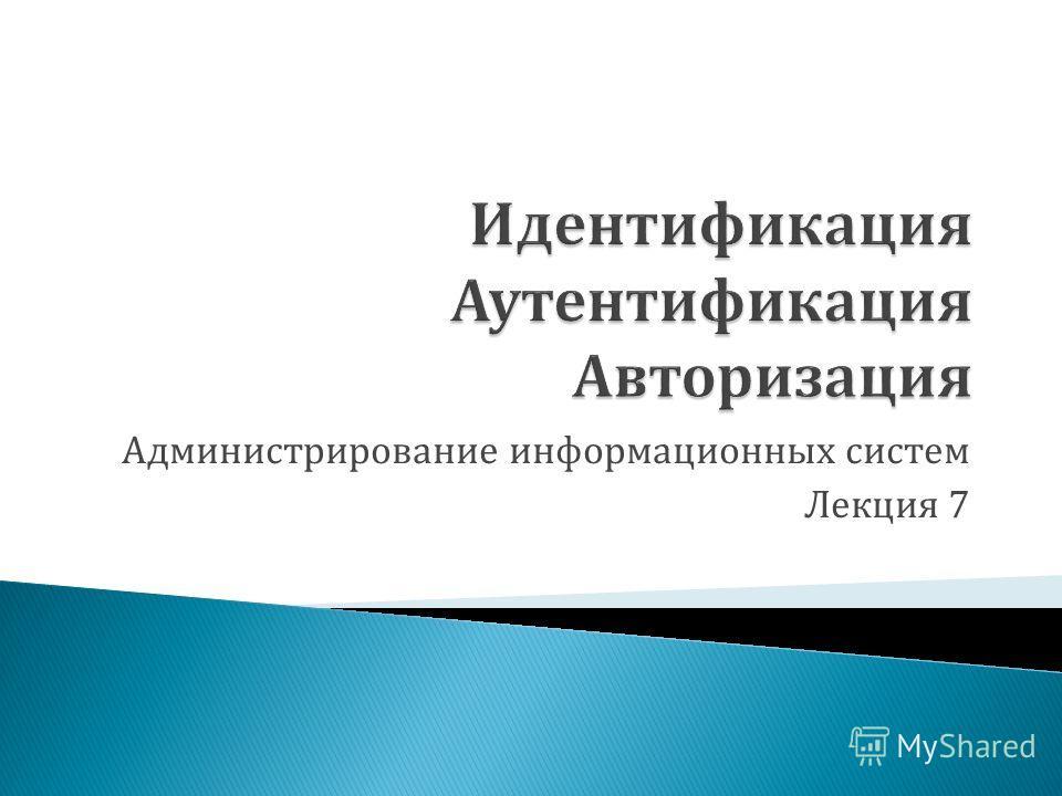 Администрирование информационных систем Лекция 7