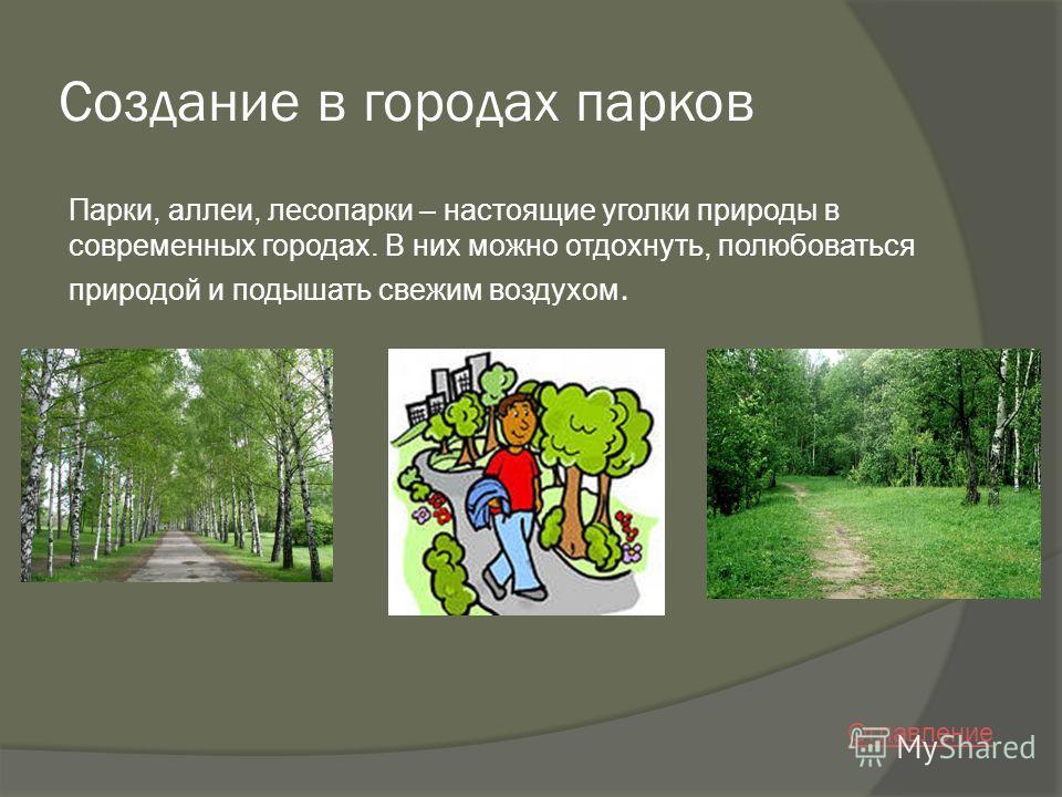 Создание в городах парков Парки, аллеи, лесопарки – настоящие уголки природы в современных городах. В них можно отдохнуть, полюбоваться природой и подышать свежим воздухом. Оглавление