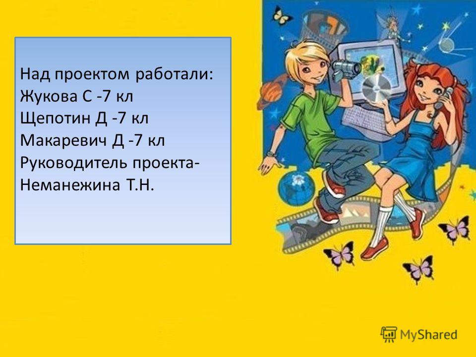 Над проектом работали: Жукова С -7 кл Щепотин Д -7 кл Макаревич Д -7 кл Руководитель проекта- Неманежина Т.Н.