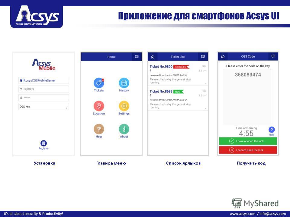 14 www.acsys.com / info@acsys.comIts all about security & Productivity! Приложение для смартфонов Acsys UI Установка Главное меню Список ярлыков Получить код
