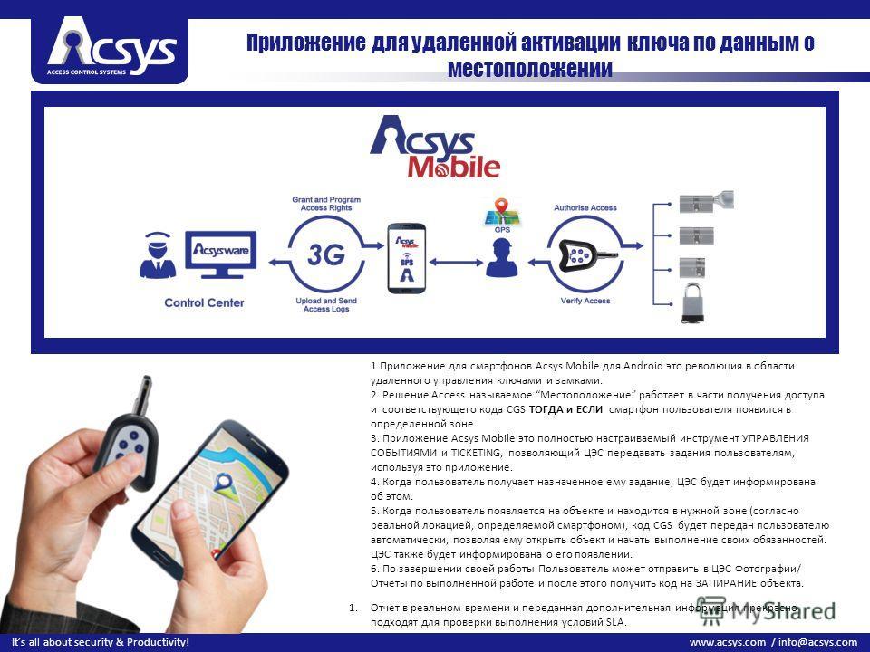 15 www.acsys.com / info@acsys.comIts all about security & Productivity! 1. Приложение для смартфонов Acsys Mobile для Android это революция в области удаленного управления ключами и замками. 2. Решение Access называемое Местоположение работает в част