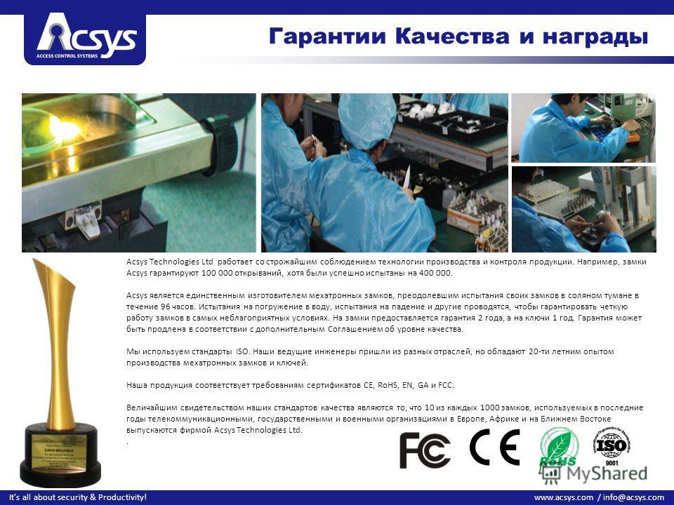 32 www.acsys.com / info@acsys.comIts all about security & Productivity! Гарантии Качества и награды Acsys Technologies Ltd работает со строжайшим соблюдением технологии производства и контроля продукции. Например, замки Acsys гарантируют 100 000 откр