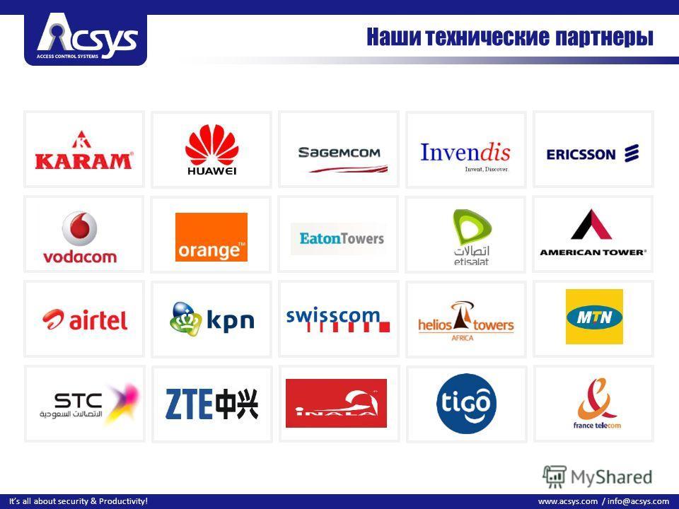 33 www.acsys.com / info@acsys.comIts all about security & Productivity! Наши технические партнеры