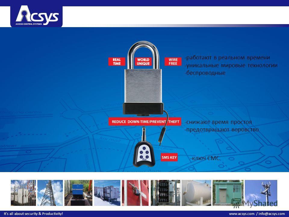 34 www.acsys.com / info@acsys.comIts all about security & Productivity! -работают в реальном времени -уникальные мировые технологии -беспроводные -снижают время простоя -предотвращают воровство -ключ СМС