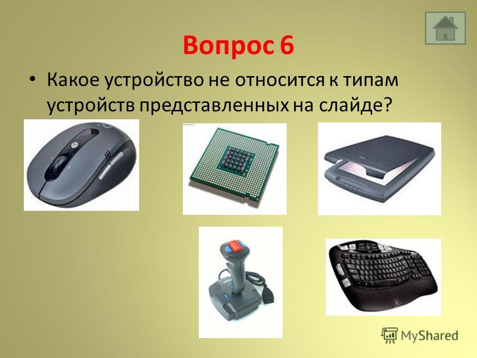 Вопрос 6 Какое устройство не относится к типам устройств представленных на слайде?