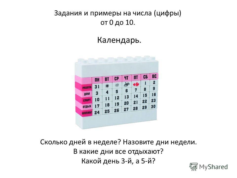 Задания и примеры на числа (цифры) от 0 до 10. Календарь. Сколько дней в неделе? Назовите дни недели. В какие дни все отдыхают? Какой день 3-й, а 5-й?