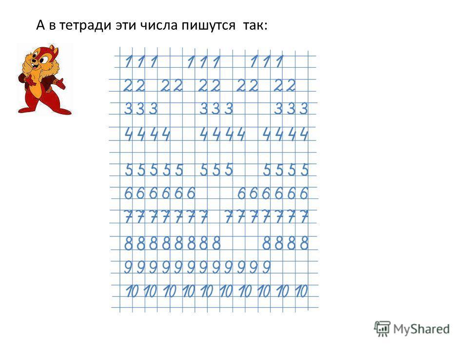 А в тетради эти числа пишутся так: