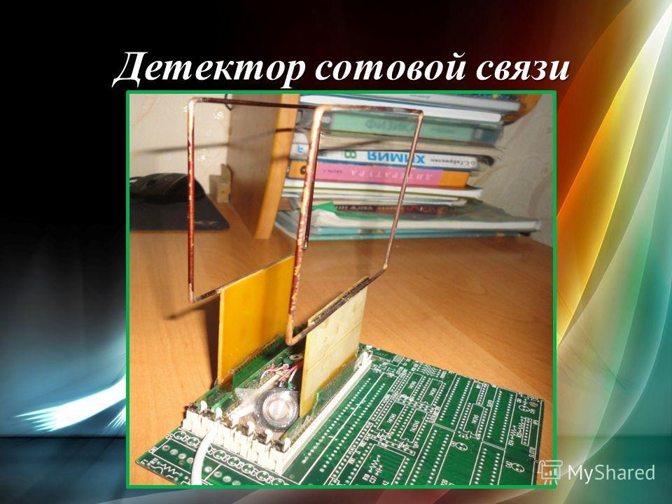 Детектор сотовой связи