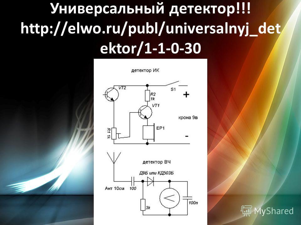 Универсальный детектор!!! http://elwo.ru/publ/universalnyj_det ektor/1-1-0-30
