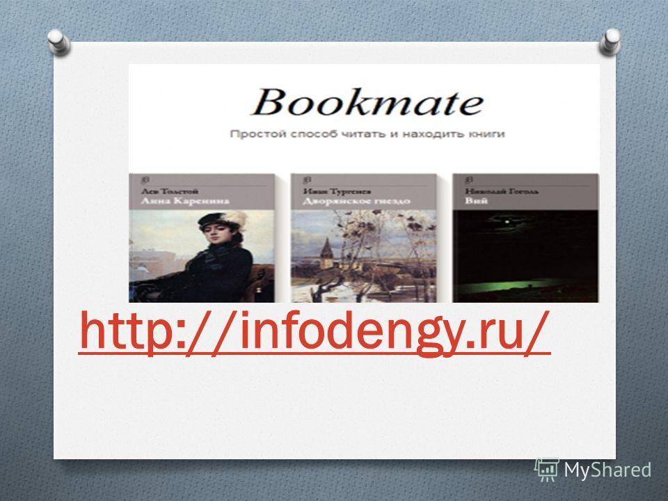 http://infodengy.ru/