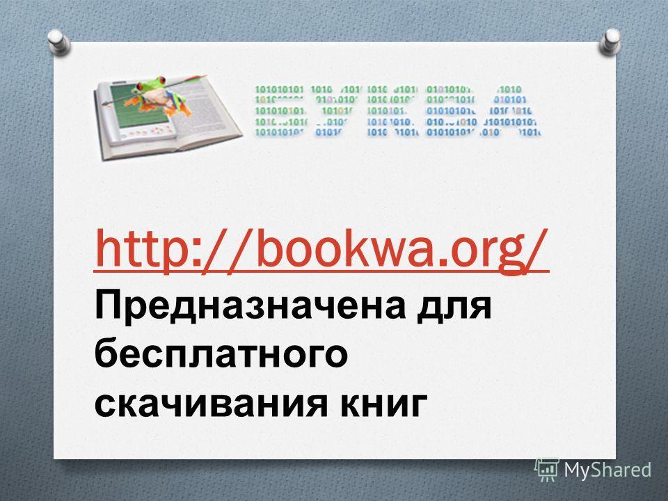 http://bookwa.org/ Предназначена для бесплатного скачивания книг