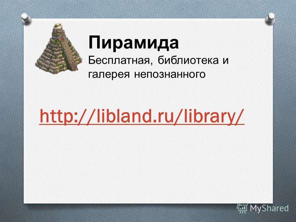 Пирамида Бесплатная, библиотека и галерея непознанного http://libland.ru/library/