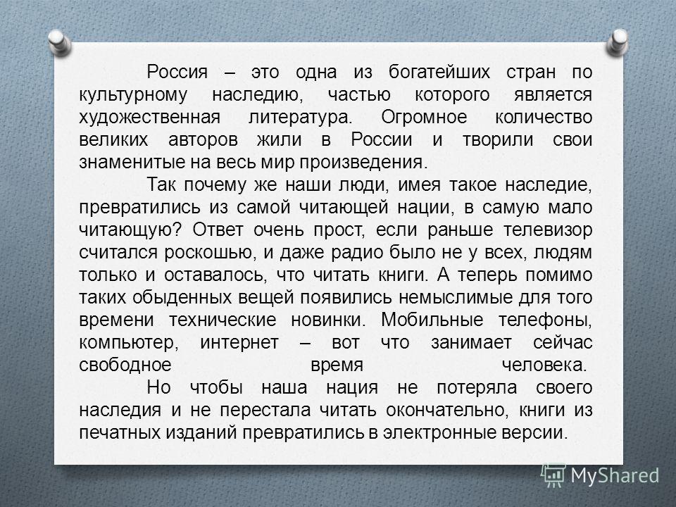 Россия – это одна из богатейших стран по культурному наследию, частью которого является художественная литература. Огромное количество великих авторов жили в России и творили свои знаменитые на весь мир произведения. Так почему же наши люди, имея так