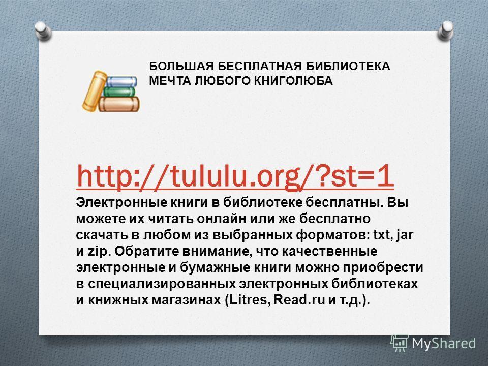 http://tululu.org/?st=1 Электронные книги в библиотеке бесплатны. Вы можете их читать онлайн или же бесплатно скачать в любом из выбранных форматов : txt, jar и zip. Обратите внимание, что качественные электронные и бумажные книги можно приобрести в